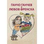 Ганчо Ганчев & Любов Френска - избрано