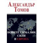 Новите глобални сили и Европа. Александър Томов