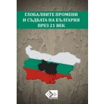 Глобалните промени и съдбата на България през 21 век