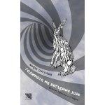 Годината на вятърния заек - разкази, приказки и истории