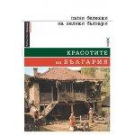 Kрасотите на България - Пътни бележки на велики българи. ТВЪРДИ КОРИЦИ