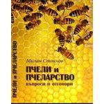 Пчели и пчеларство. Въпроси и отговори