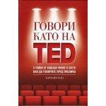 Говори като на TED