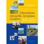 Европейски фондове, програми и проекти 2014 - 2020