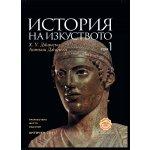 История на изкуството, том 1: Античен свят. Преработено шесто издание