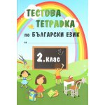 Тестова тетрадка по български език за 2 клас