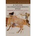В търсене на средновековното време. Неравният път на българите (VII-XV век)