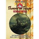 Пътят на Тигъра: Отмъстител