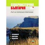 Североизточна България - Гид за пътешественици
