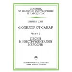 СбНУ, книга 62, част 2. Фолклор от Сакар. Песни и инструментални мелодии