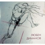 Каталог на Любен Диманов