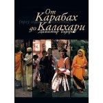 От Карабах до Калахари