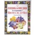 Енциклопедия на терапията с Цветята на д-р Бах
