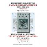 Книжовно наследство на българи на гръцки език през XIX век. Т.I. Оригинали