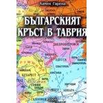 Българският кръст в Таврия
