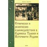 Етнически и религиозни взаимодействия в Одринска Тракия и Източните Родопи