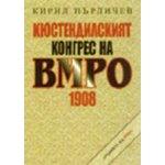 Кюстендилският конгрес на ВМРО 1908