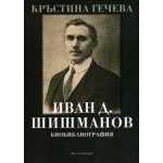 Иван Д. Шишманов Биобиблиография