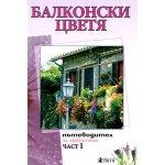 Балконски цветя: пътеводител за любителя - първа част