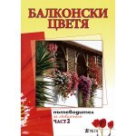 Балконски цветя: пътеводител за любителя - втора част