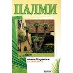 Палми: пътеводител за любителя
