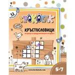Крокотак - 32 кръстословици за деца от 5 до7 години