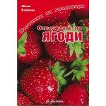 Наръчник на градинаря - Отглеждане на ягоди