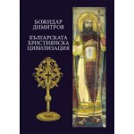 Българската християнска цивилизация