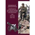 Войните на България за национално движение