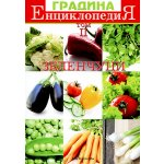 Енциклопедия Градина:Том II — Зеленчуци
