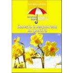 Растителна защита, том 3: Болести и неприятели по цветята