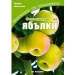 Наръчник на градинаря - Отглеждане на ябълки