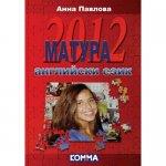 Матура 2012: Английски език