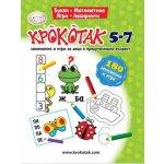 Крокотак 5-7. 180 занимания и игри за деца в предучилищна възраст