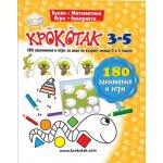 Крокотак 3-5. 180 занимания и игри за деца в предучилищна възраст
