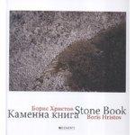 Каменна книга / Stone book