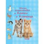 Малка енциклопедия за котки и котенца