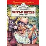 Хитър Петър - приказки