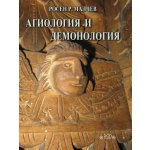 Агиология и демонология. Напрежения в структурата на фолклорната вяра