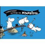 МУМИНИТЕ, №3 Самотният остров на Муминтрол