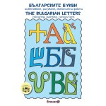 Българските букви. Оцветяване, рисуване, любопитни факти. Тhe Bulgarian Letters. Colouring, painting, curious facts. Поредица: Съкровищата на България