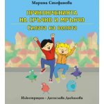 Приключенията на Сръчко и Мрънчо: Силата на волята